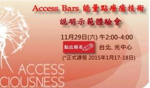 access bar1