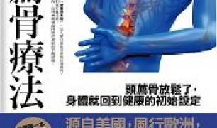台灣第一本頭薦骨療法自學入門書──頭薦骨放鬆了,身體就回到健康的初始設定!