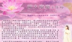 12/26-27 擴大療癒法–揚昇光體