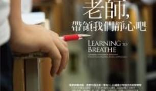 風靡美國校園!專為青少年設計的紓壓課程:「L2B學習呼吸課程」