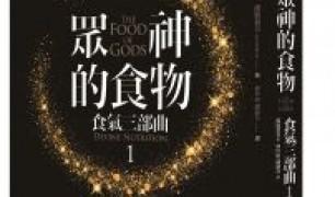 食氣界一代宗師潔絲慕音,推廣「神性養分」、「以光維生」逾三十年!唯一中文版登場!