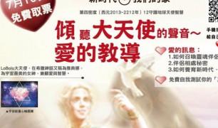 免費索票參加(7月10日-心輪洗禮聖典-福華文教會館)