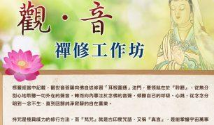 秘密花源~12/10-11觀音禪修 工作坊–天使之音/呂啟仲.李維琳~
