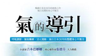 《氣的導引》呼吸調節,愉氣觸療,活元運動,風行日本30年的整體身心平衡法
