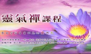 靈氣禪一二階課程-秘密花源大自然靈氣之旅