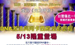 5/13「DNA激活與阿卡西殿堂的旅程」3/30前台灣場次的早鳥價喔!