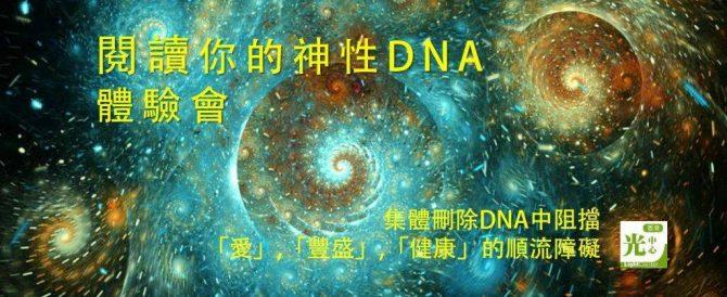 神性DNA體驗會_ 5/1 台北