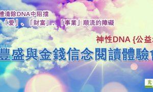 DNA 20170625 4