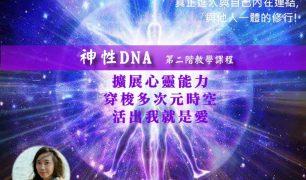 活出我就是愛_神性DNA二階工作坊_7/8.9