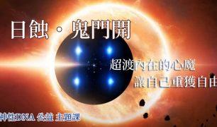日蝕・鬼門開 超渡內在心魔重獲自由_公益主題課8/22(二)台北