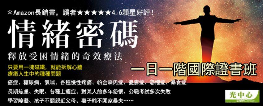 10/14(六)「情緒密碼」一日一階國際證書課程 _ 台北.光中心