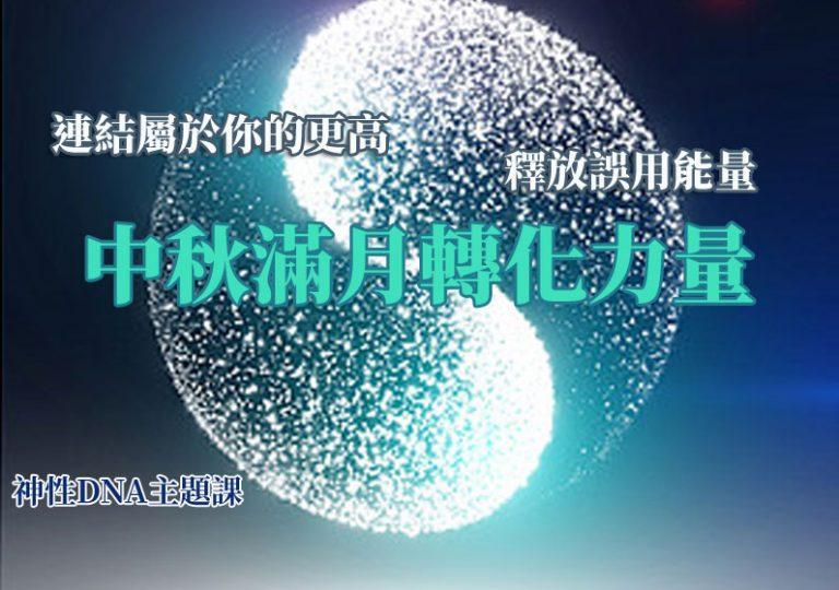 中秋滿月轉化力量_神性DNA主題課_10/5台北