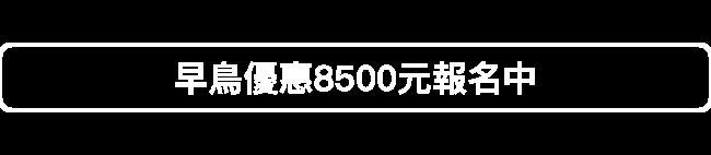 12/17-18  十二人格花精療癒