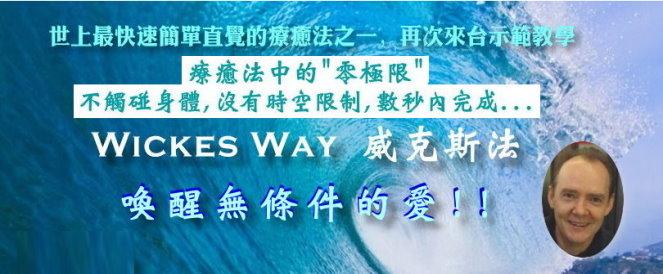 威克斯法:喚醒無條件的愛體驗會_台北/台中 8/24起