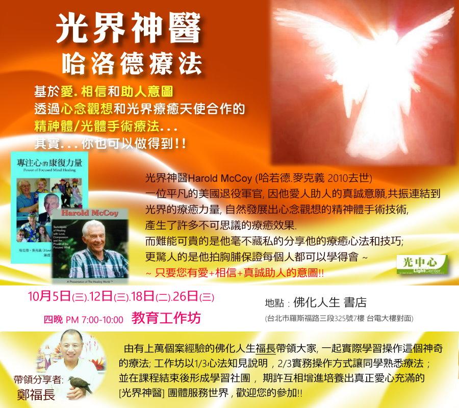 10/5 光界神醫-哈若德療法 工作坊