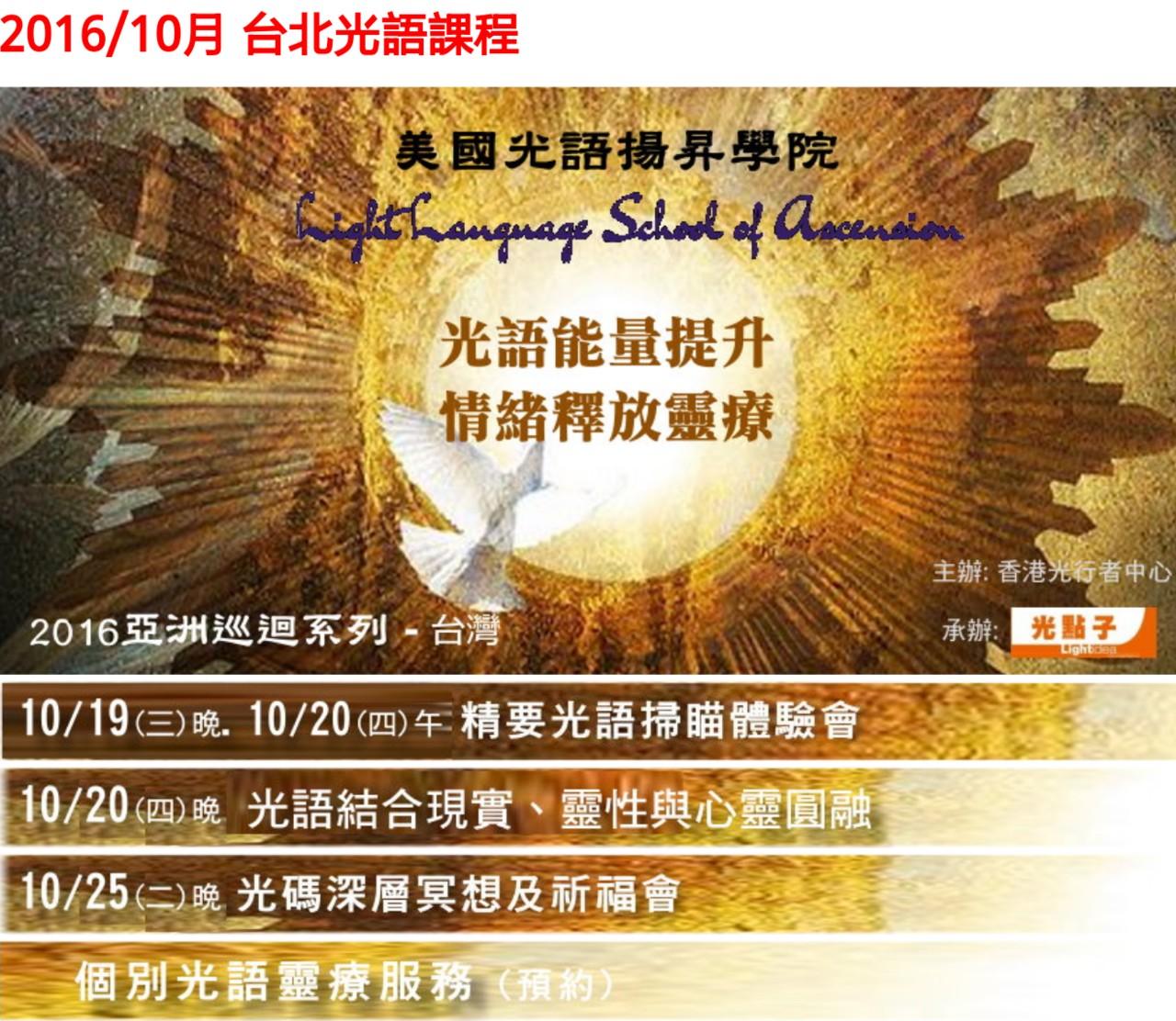 美國光語揚昇學院首次來台,台北體驗課程,歡迎參加10/19、20兩場~【光點子】協辦課程
