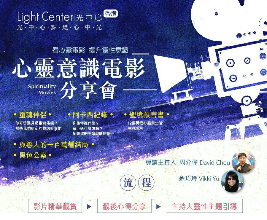 心靈意識電影分享會_ 香港13/12起