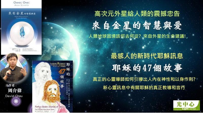 來自金星的智慧與愛+耶穌的47個故事 新書精華分享 _ 12/2 台北.愛之島
