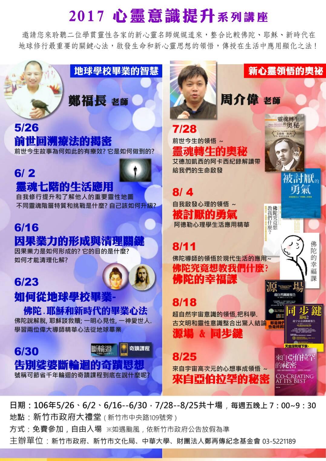 2017年新竹市民講座免費入場
