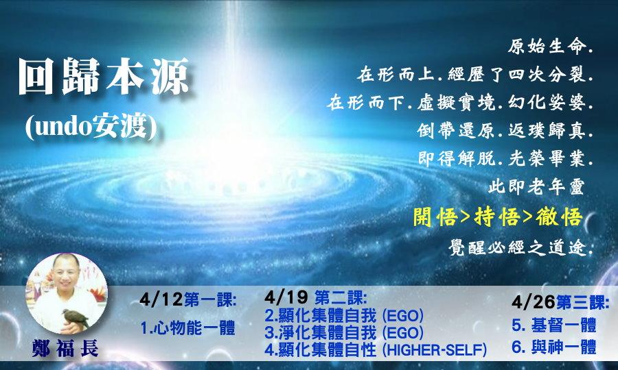 """""""回歸本源""""三堂課 _ 4/12起 台北"""