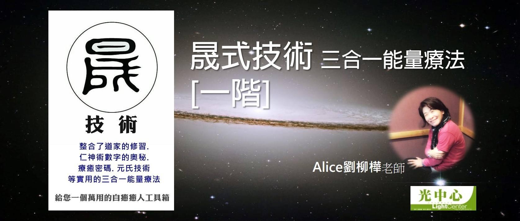 晟式技術 三合一能量療法 [一階] _ 香港 6-7/5