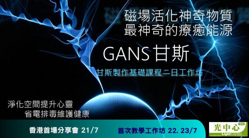 gans_hk1