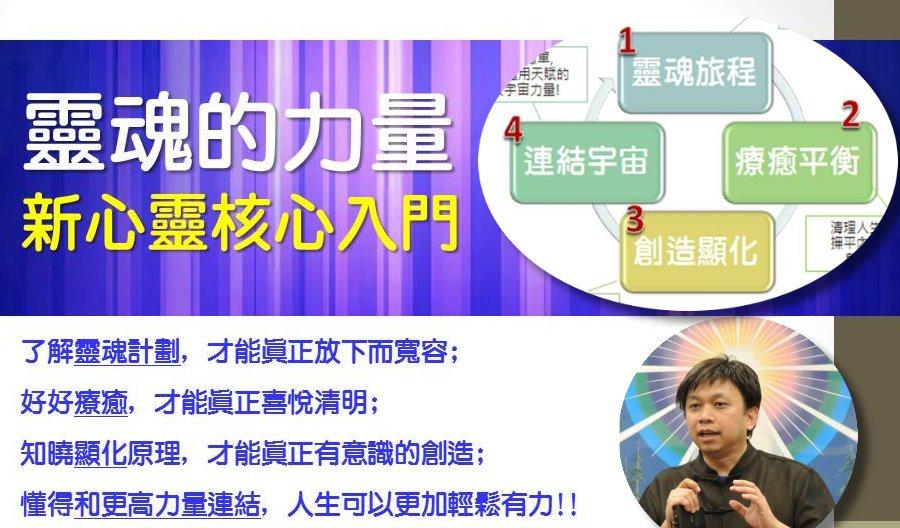 靈魂的力量~新心靈入門成長團體 (帶領:介偉)  7/11起_台北 PO5