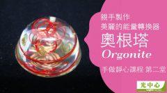 Orgonite-7