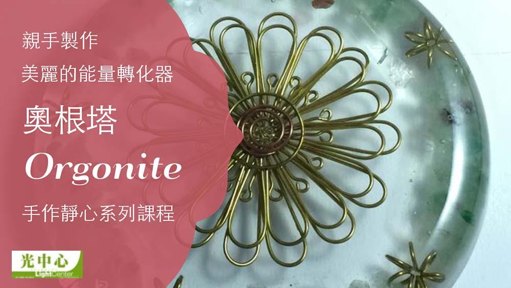 orgonite20170625