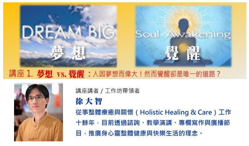 夢 想 vs. 覺 醒 _ 大智靈性系列 6-1