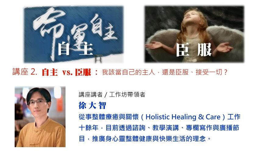 自 主 vs. 臣 服 _大智靈性講座6-2