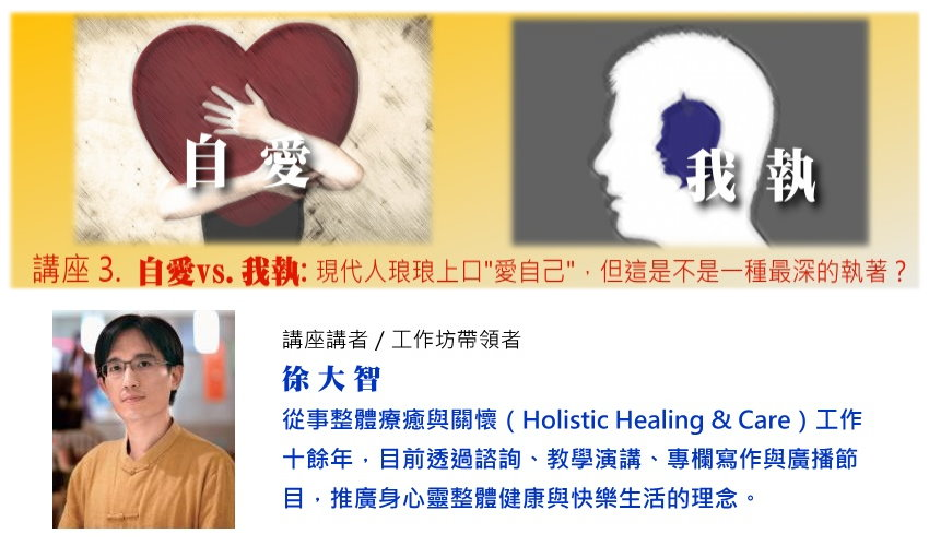 自愛 vs. 我執 _ 大智靈性講座 6-3