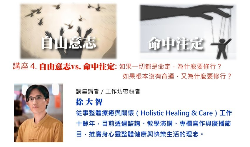 自由意志 vs. 命中注定 _ 大智靈性講座 6-4