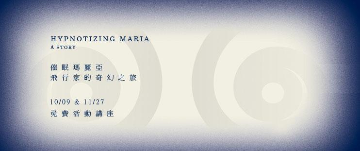 催眠瑪麗亞 新書導讀
