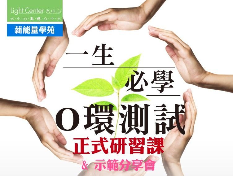 O環測試課程 2012.12