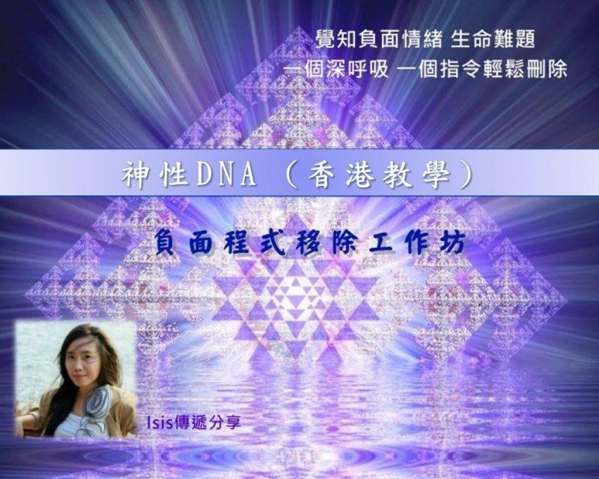 DNA banner_sq