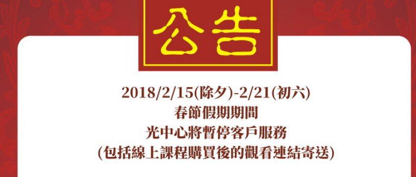 2018-02-12春節公告-2-S