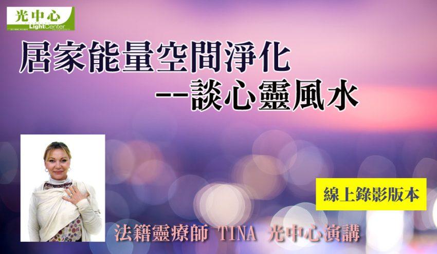 TINA-F-0423-2拷貝