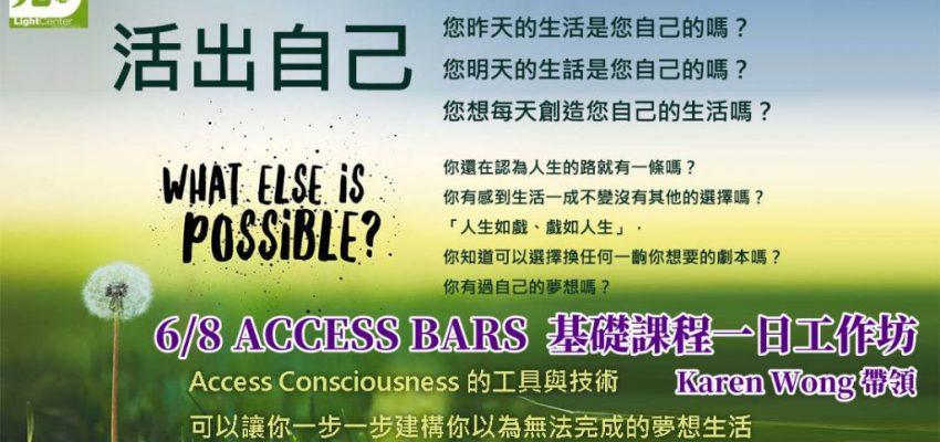 bars20180603_b
