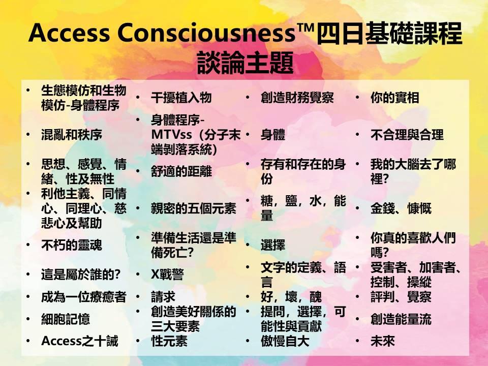 Access Consciousness™四日基礎課程_談論主題