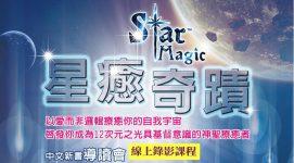 STAR MAGIC BOOK