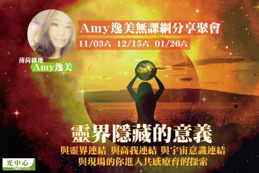 AMY_NEW18.11~01