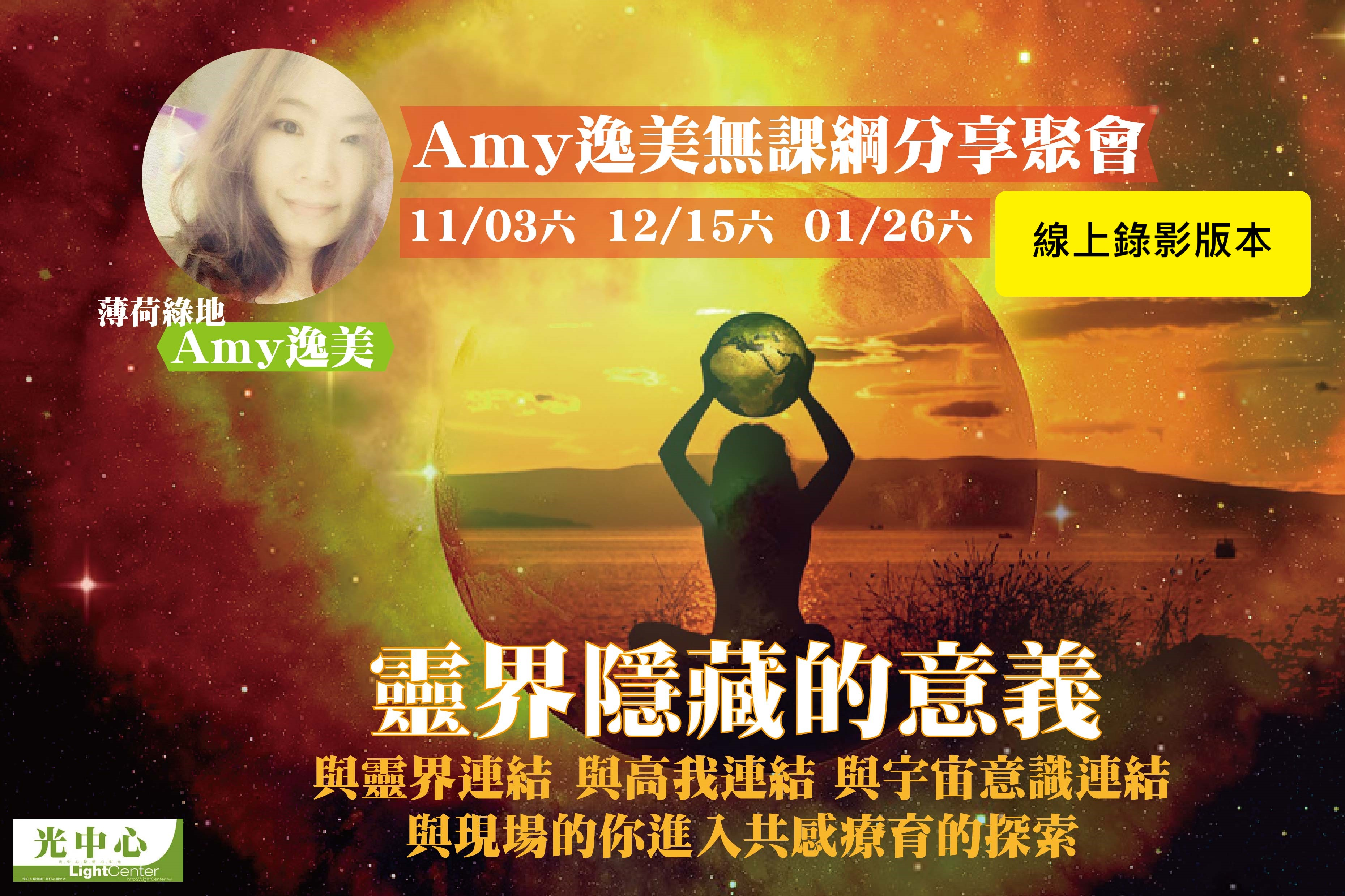 AMY_NEW18.11~01_online