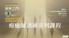 神聖之門-01