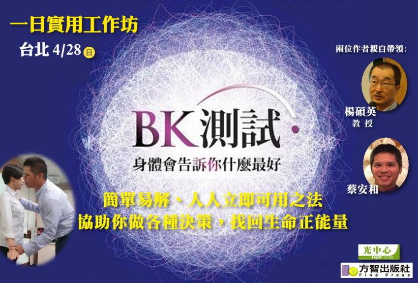 bk_class0428