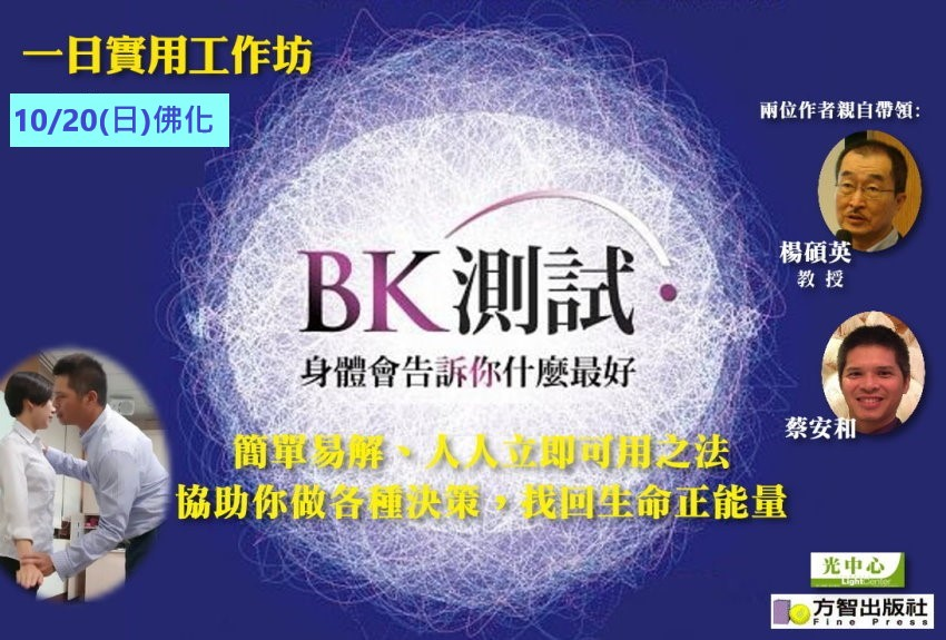 bk_class1020