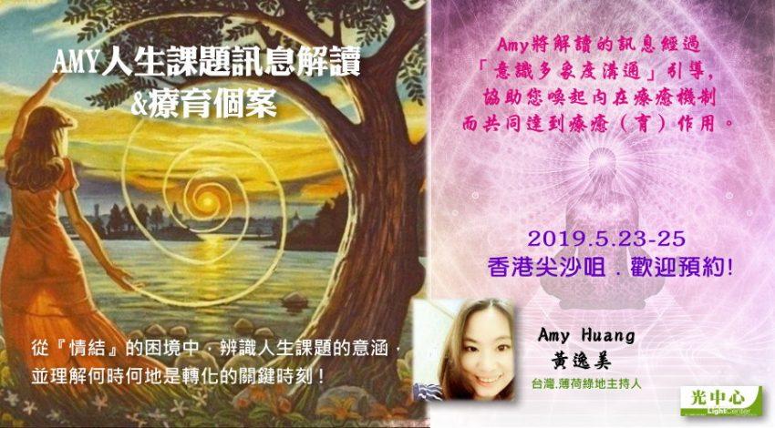 AMY_HK1905