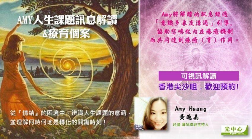 AMY_hk療癒視訊