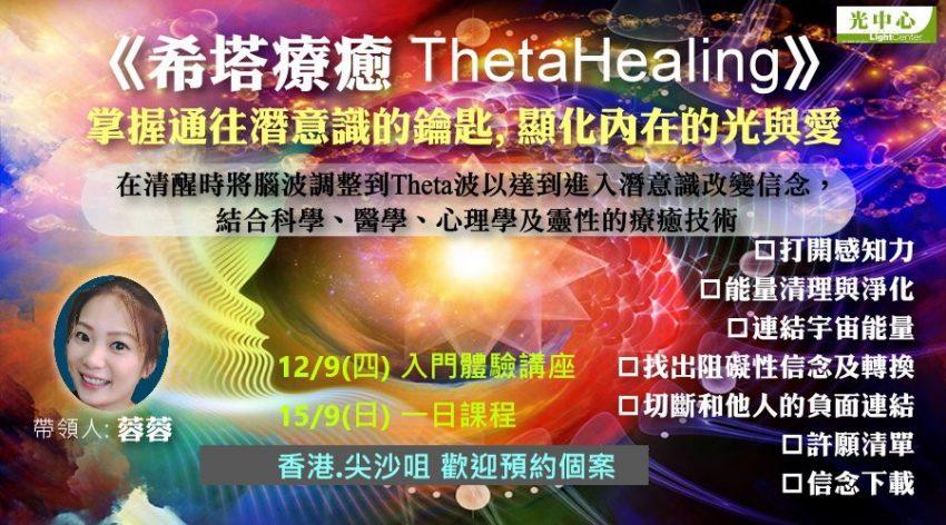 thea_hk_0912
