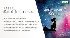共感生活學_招生banner_光中心_20191023_02